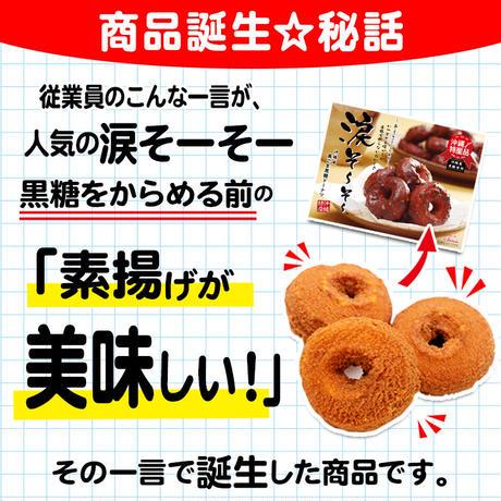 【1000円ポッキリ】さーたーあんだぎードーナツ