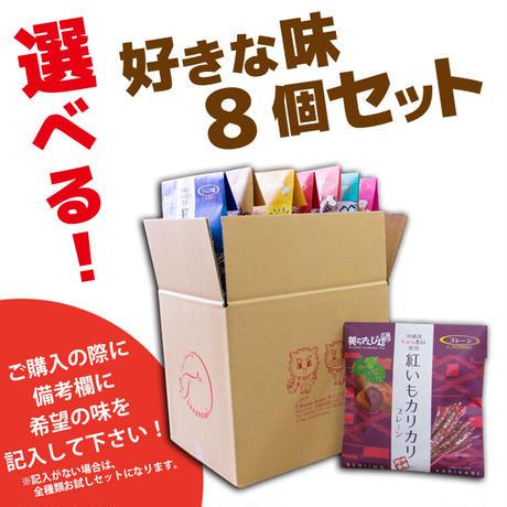 紅いもカリカリ 選べる8個セット コロナに負けるな 応援 沖縄県産 お土産 送料無料 食品ロス