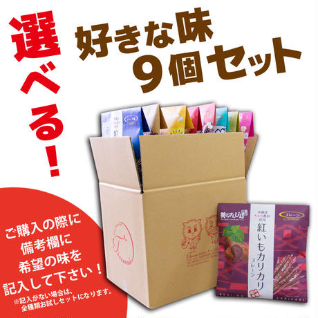 紅いもカリカリ 選べる9個セット コロナに負けるな 応援 沖縄県産 お土産 送料無料 食品ロス
