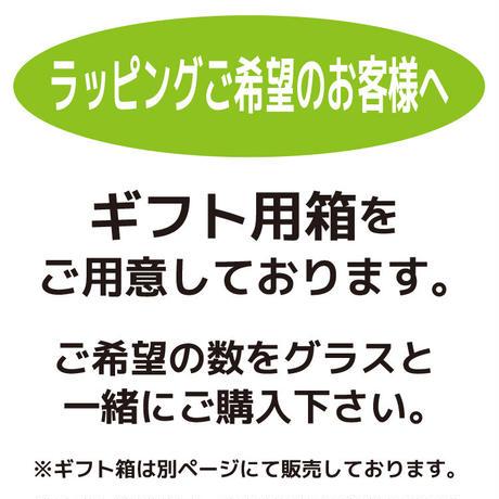 【工房限定】パレットブルー タンブラー2種