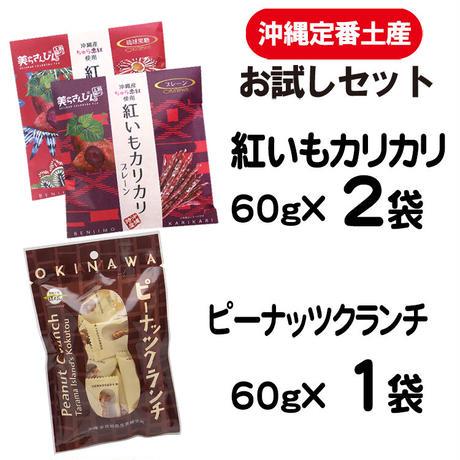 紅いもカリカリ2袋&ピーナッツクランチ1袋お試しセット コロナに負けるな 応援 沖縄県産 お土産 送料無料 食品ロス