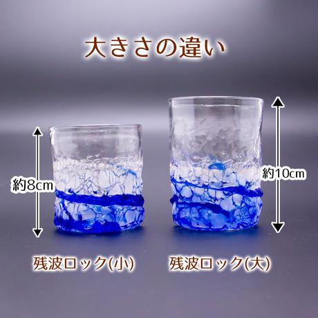 【工房限定】海山 残波ロック(小) 6色