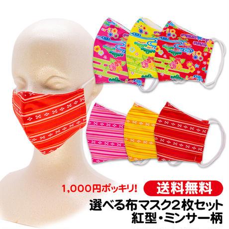 選べる!大人用布マスク2枚セット(紅型・ミンサー柄)