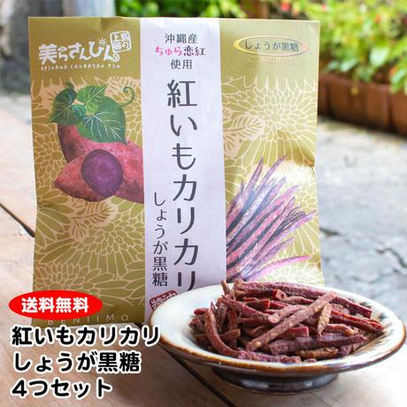 紅いもカリカリしょうが黒糖4つセット コロナに負けるな 応援 沖縄県産 お土産 送料無料 食品ロス