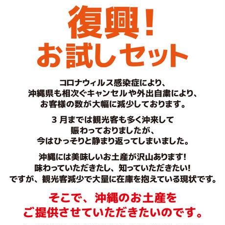 紅いもカリカリ&高(こう)さんちんすこうお試しセット コロナに負けるな 応援 沖縄県産 お土産 送料無料 食品ロス