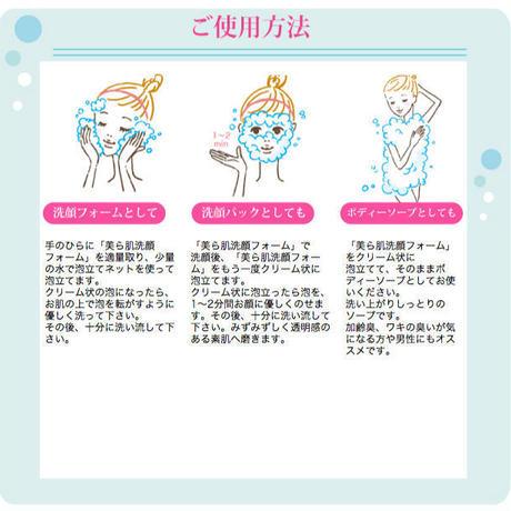 美ら洗顔フォーム  お試しサイズ(30g)