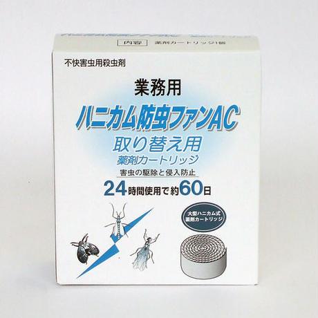 ハエ・蚊の継続退治!「ハニカム防虫ファン取り替え用」《送料無料》
