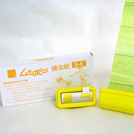 コバエ・蚊の継続退治に!「ムシポリス用捕虫紙」5個セット