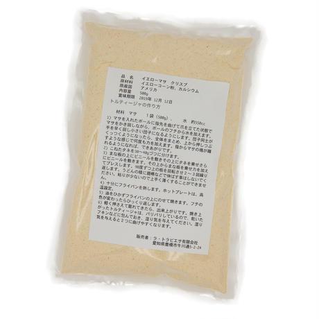 イエローマサ クリスプ(イエローコーンとうもろこしの粉) 500g