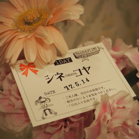 【ギフト】★母の日特別企画★ シネコヤ1DAYチケット