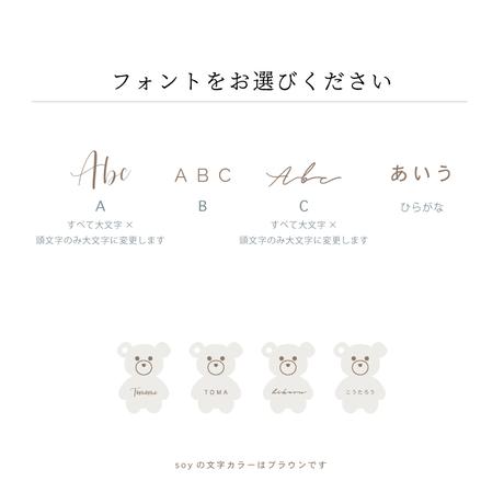 【order商品】Hosikuma plate tag mini / soy