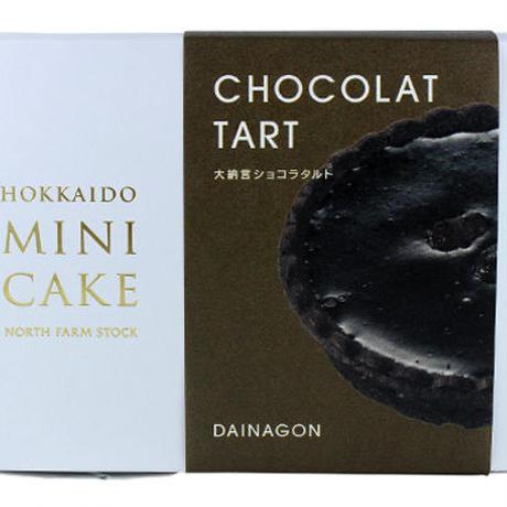 【チルド商品】北海道ミニケーキ(大納言ショコラ)