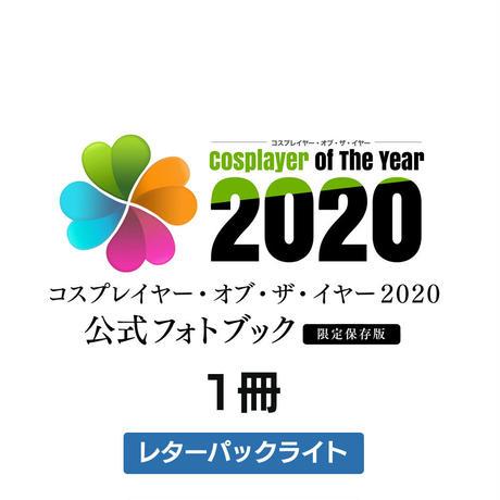 コスプレイヤー・オブ・ザ・イヤー2020 公式フォトブック(1冊、レターパックライト)