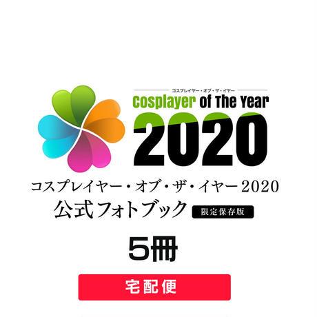 コスプレイヤー・オブ・ザ・イヤー2020 公式フォトブック(5冊、宅配便)
