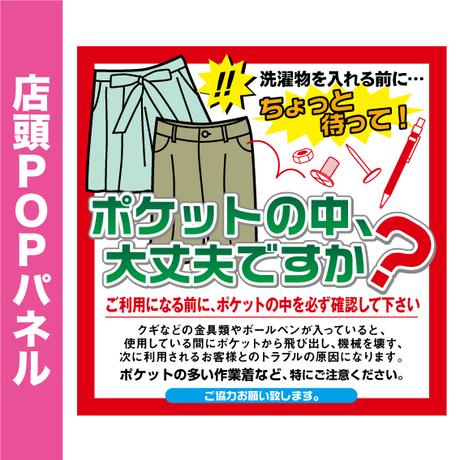 【POP】ポケットの中、大丈夫ですか?POP