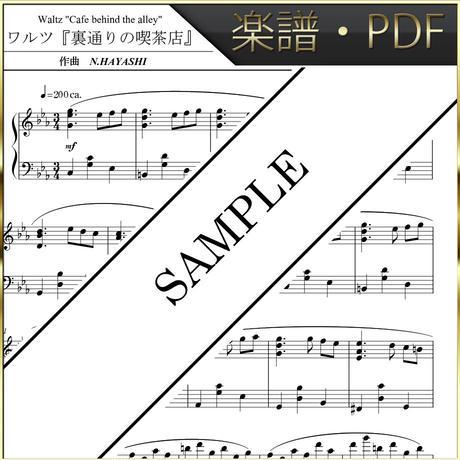 【楽譜/PDF】ワルツ『裏通りの喫茶店』