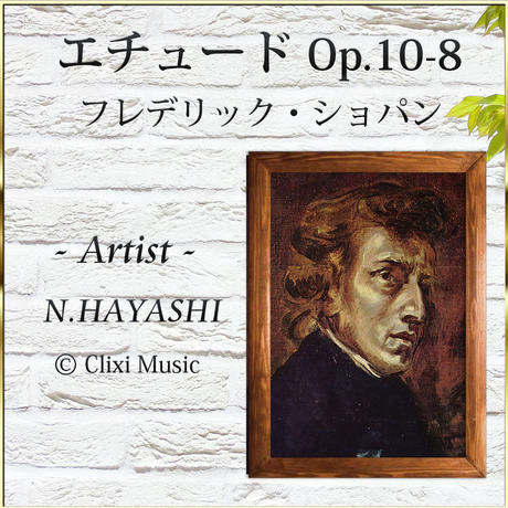 【MP3】ショパン エチュードOp.10-8