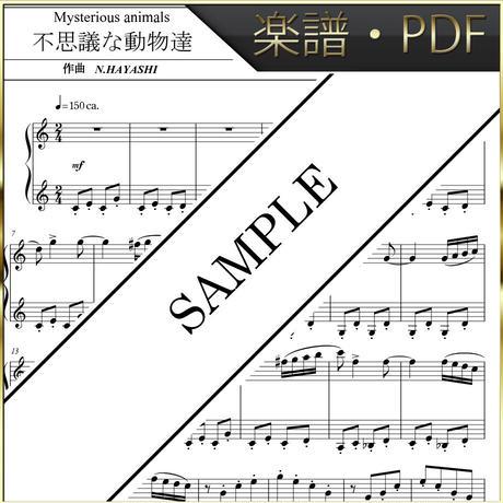 【楽譜/PDF】不思議な動物達