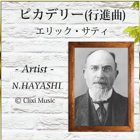 【MP3】サティ_ピカデリー(行進曲)