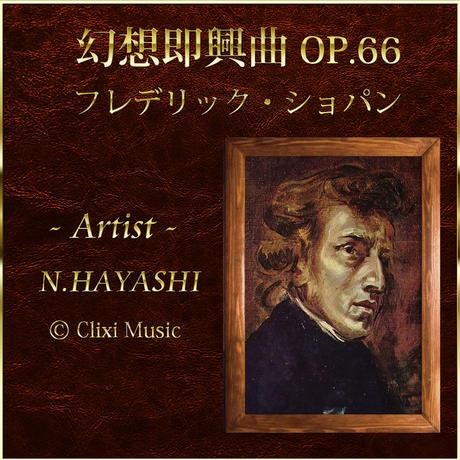 【MP3】ショパン 幻想即興曲Op.66