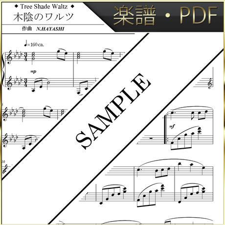 【楽譜/PDF】木陰のワルツ