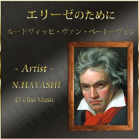 【MP3】ベートーヴェン_エリーゼのために
