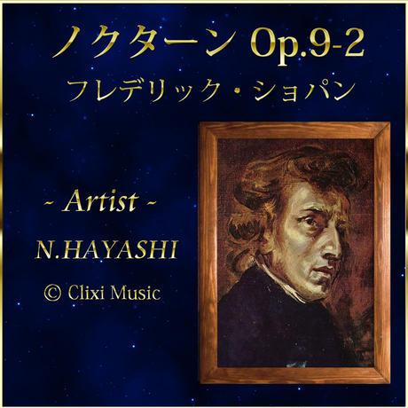 【MP3】ショパン ノクターンOp9-2