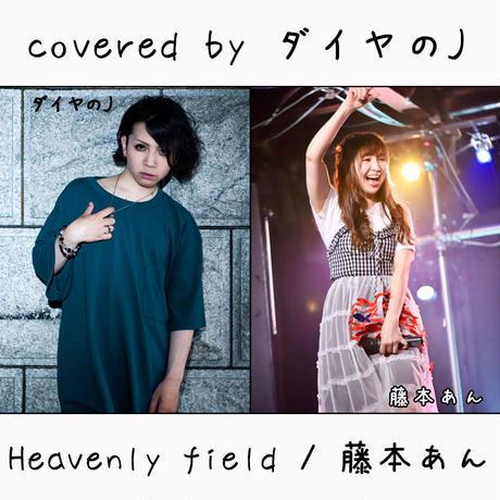 ダイヤのJ が歌う 藤本あん『Heavenly field』