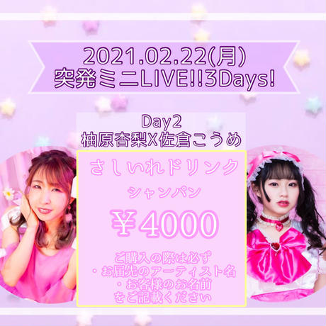 2/22(月)さしいれドリンク¥4000