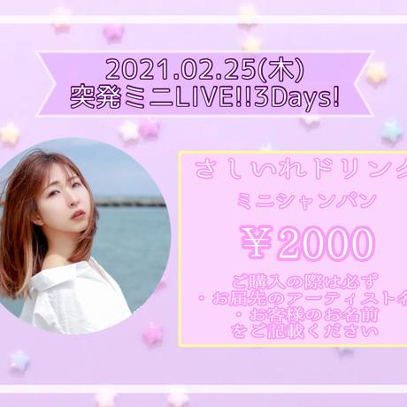 2/25(木)さしいれドリンク¥2000