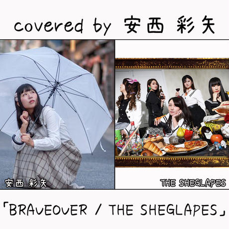 安西 彩矢 が歌う THE SHEGLAPES『BRAVEOVER』