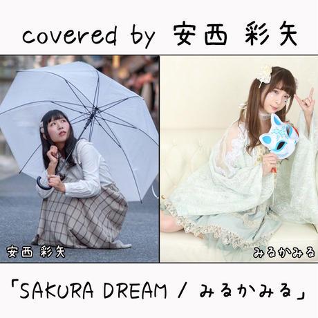 安西 彩矢 が歌う みるかみる『SAKURA DREAM』