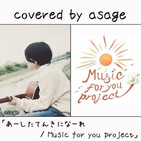 asage が歌う Music for you project『あーしたてんきになーれ』