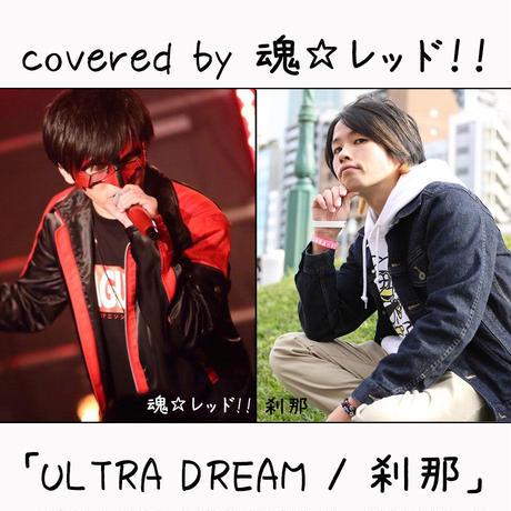 魂☆レッド!! が歌う 刹那『ULTRA DREAM』