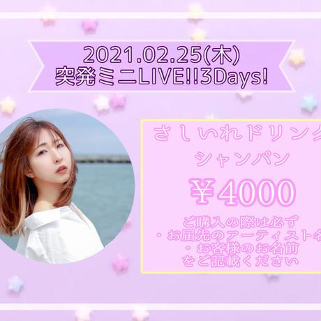 2/25(木)さしいれドリンク¥4000