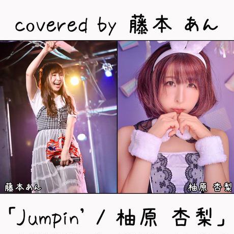 藤本 あん が歌う 柚原 杏梨『Jumpin'』