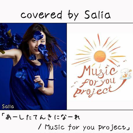 Salia が歌う Music for you project『あーしたてんきになーれ』