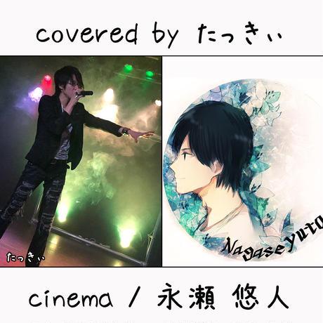たっきぃ が歌う 永瀬 悠人『cinema』