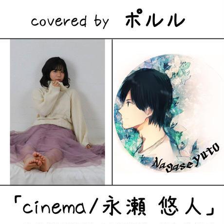 ポルル が歌う 永瀬 悠人『cinema』
