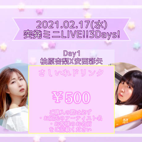 2/17(水)さしいれドリンク¥500