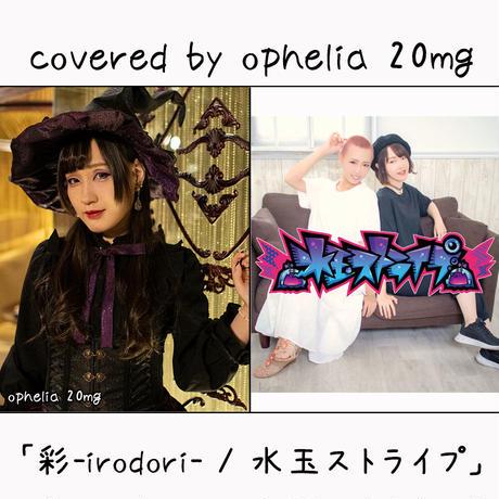 ophelia 20mg が歌う 水玉ストライプ『彩-irodori-』
