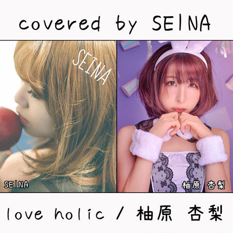 SEINA が歌う 柚原 杏梨『love holic』