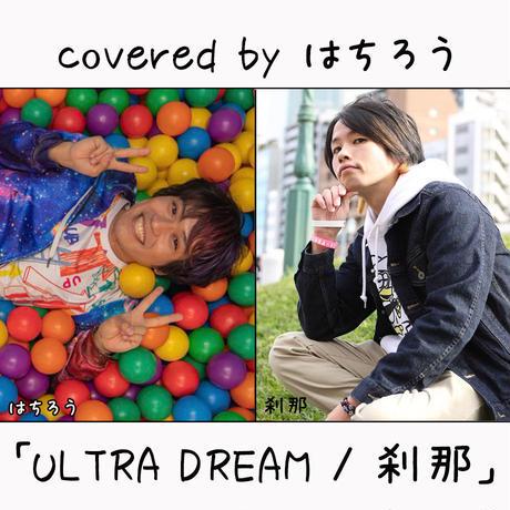 はちろう が歌う 刹那『ULTRA DREAM』