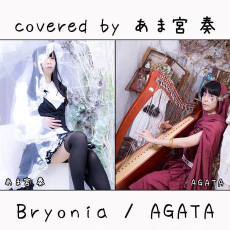 あま宮 奏 が歌う AGATA『Bryonia』