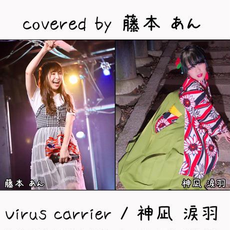 藤本あん が歌う 神凪 涙羽『Virus carrier』