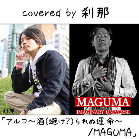 刹那 が歌う MAGUMA『アルコ~酒(避け?)られぬ運命の歌~』
