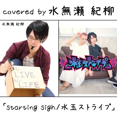 水無瀬 紀柳 が歌う 水玉ストライプ『starting sign』