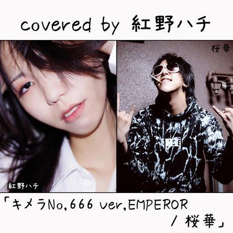 紅野ハチ が歌う 桜華『キメラNo,666 Ver,EMPEROR』