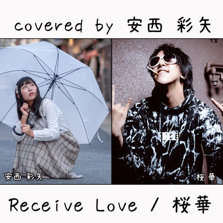 安西 彩矢 が歌う 桜華『Receive Love』