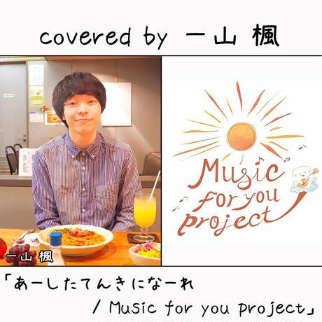 一山 楓 が歌う Music for you project『あーしたてんきになーれ』